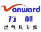 欢迎报修广州万和热水器维修 万和热水器售后服务电话