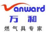 欢迎进入 广州万和燃气热水器 各区万和售后服务电话