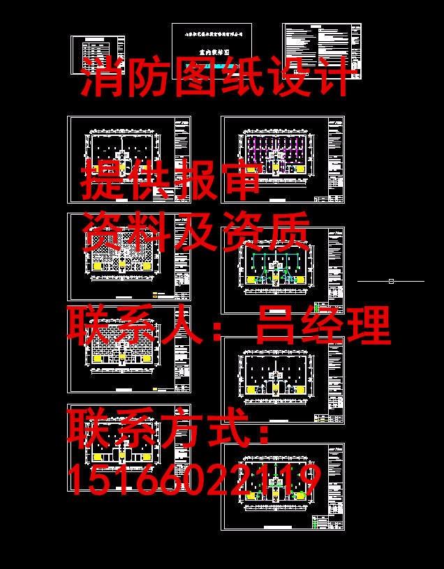 青岛消防图纸设计,画图报审公司,提供消防咨询与服务欢迎电联