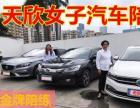 深圳天欣汽车陪练陪驾、一对一教学定制课程、稳步增长