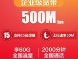 广州电信光纤宽带白云海珠天河番禺报装100M500M高速网络