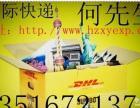 清远国际快递DHL UPS国际快递电话