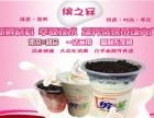 江门加盟缤之冧奶茶加盟费多少钱加盟前景怎么样?
