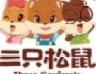 三只松鼠零食店加盟