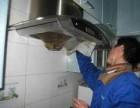青岛清洗油烟机价格 上门维修清洗各种油烟机 油烟机厂家定点