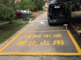 南京消防通道劃線-南京道路劃線-南京達尊交通工程公司