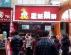连云港正新鸡排加盟 黄渤都说好的鸡排加盟品牌