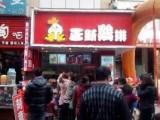 深圳正新鸡排怎么样炸鸡料理加盟费用炸鸡加盟费多少钱