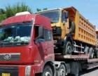 全国至各地整车、大小设备运输货货运全国