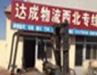 沧州物流公司泊头到甘肃兰州专线