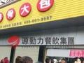 新乡早餐店加盟 免费学习独家技术 日卖3000份