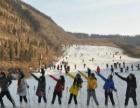 元旦温泉滑雪季荥阳桃花峪滑雪一日游