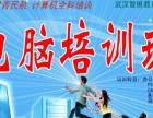 汉口江汉区计算机应用高级办公培训班电脑设计科目招生