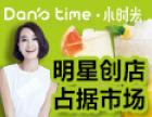 朱丹小时光甜品店 诚邀加盟