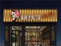 梅州麻辣烫小吃加盟,日销600份,月月高收入不是梦