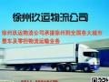徐州玖运运输代理
