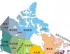 加拿大本科、硕士、大专留学移民申请