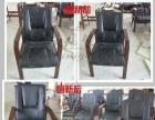 沙发 椅子床头维修翻新订做 换皮换布 家具维修安装补漆