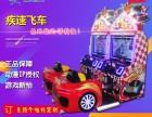 **疾速飞车整场备配机器儿童游乐城人气机台最新游乐设备