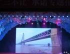 上海led电子屏制作、安装、维护、上海显示屏服务