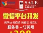微信公众平台服务号二次开发 微网站外卖微店商城装修