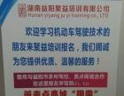 益阳聚益驾校特惠招生,较新学车模拟机c1/c2