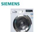 专业维修西门子洗衣机