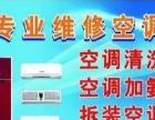 专业空调拆装、移机钻孔、维修加液、清洗服务