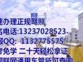 广元C1C2快速小轿车C证