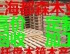 加工木托盘,定制木箱进出口托盘,出口木箱