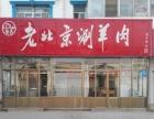 孟村老北京涮羊肉