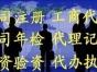 惠州专业公司注册、高效办理查账报告、代理记账
