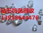 上海虹口区钻石回收上门收购