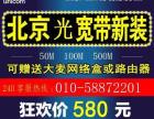 北京高丽营光纤宽带通长城宽带社区小区宽带(当天报装当天安装)