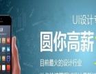 学习ui设计哪里比较专业南京上元教育实现设计梦