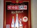 北京忆中品故事酒