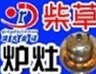 清大金诺生物质炉灶加盟