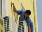 沧州专业空调移机,空调维修、加氟、清洗,佳兴搬家好