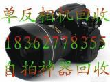 评论吴江回收单反相机价高一家吴江单反相机回收