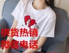 哪里厂家直销便宜服装货源批发夏季新款韩版东大门女装T恤批发