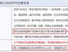 深圳投资公司低价转让,无经营