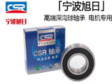 想买质量良好的宁波旭日深沟球低噪音6300RS高速电机轴承