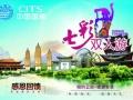 加盟合作ll免费云南旅游6天5夜双人游双飞团免费劵