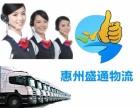 惠州到海南物流公司 回程车 挖机运输 危险品物流 价格合理