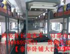 (西安到淄博)客车/汽车(随车
