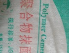 粘接砂浆,抹面砂浆,胶粉聚苯颗粒,10年品质保证