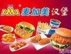 麦加美汉堡加盟有哪些优势?