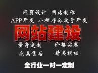 深圳做网站的公司 880元深圳网页制作 网站建设