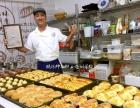 阳江职业认证培训西点烘焙 蛋糕裱花 咖啡调酒师课程学院