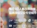 品尚微信营销平台加盟投资金额 1680元